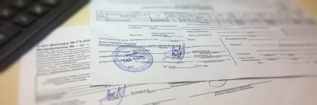 ГАЗ_КАРД закрывающие документы