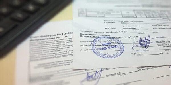 закрывающие документы ГАЗ-КАРД